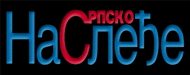 tl_files/ug_jadovno/edt/dusan-slike/srpsko-nasledje-logo.jpg