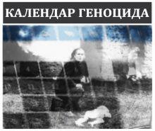 tl_files/ug_jadovno/img/otadzbinski_rat_novo/2014/kalendar-genocida-c549cd23.jpg
